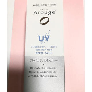 アルージェ(Arouge)の新品未使用箱入アルージェUVモイストビューティーアップ日焼け止めベース乳液25g(日焼け止め/サンオイル)