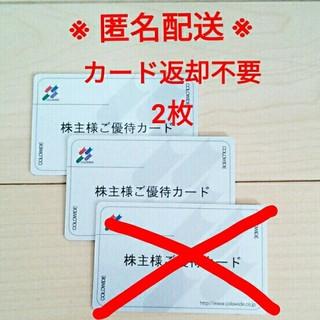 コロワイド 株主優待カード(レストラン/食事券)