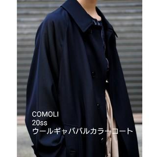 COMOLI - コモリ ウールギャババルカラーコート 20ss 即完売品 新品未使用