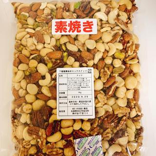 7種類素焼きミックスナッツ 2kg(豆腐/豆製品)
