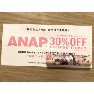 アナップ(ANAP)のANAP 株主優待券 オンラインショップ30%オフクーポン(ショッピング)