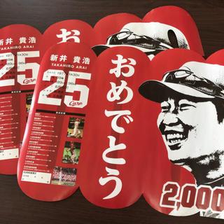 カープ新井貴浩選手 2000本安打記念ポスター(記念品/関連グッズ)