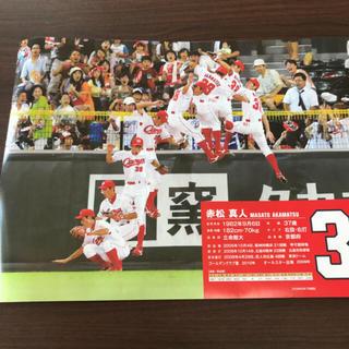 カープ赤松選手 引退記念ポスター(記念品/関連グッズ)