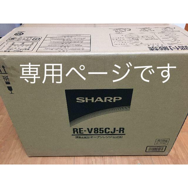 SHARP(シャープ)の専用ページです スマホ/家電/カメラの調理家電(電子レンジ)の商品写真
