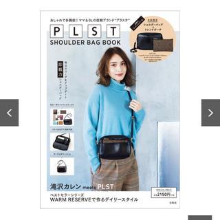 プラステ(PLST)のPLST SHOULDER BAG 付録ショルダーバッグ+トレンドポーチ(ショルダーバッグ)