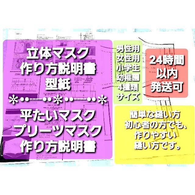 Pm2 5 マスクロージャーモデル / マスク型紙③の通販