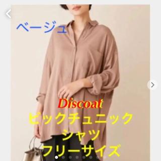 Discoat - No.2 ◎新品◎お買得価格  Discoat シャツチェニック
