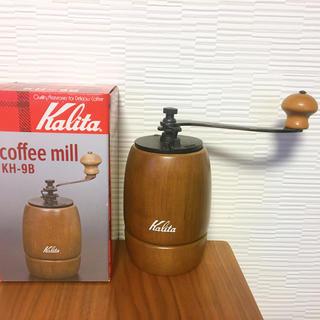 カリタ(CARITA)のカリタ コーヒーミル KH-9 ブラウン(その他)
