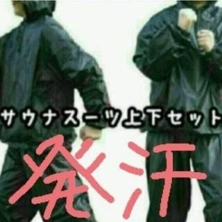 【新品】男女兼用 サウナスーツ上下セット Lサイズ(エクササイズ用品)