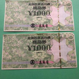 タカシマヤ(髙島屋)の高島屋券 2,000円分(ショッピング)