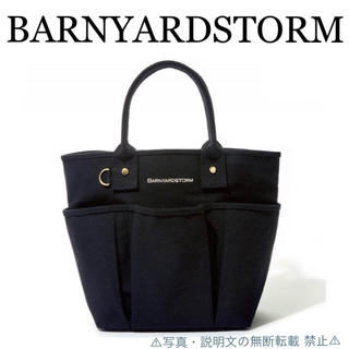 バンヤードストーム(BARNYARDSTORM)の⭐️新品⭐️【BARNYARDSTORM】立体ポケット付きトートバッグ★付録❗️(トートバッグ)
