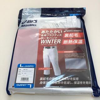 asics - 【未使用/Lサイズ】アシックス(asics)、野球レギュラーシルエット防寒パンツ