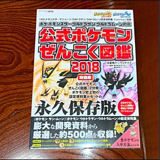 ポケモン - 公式ポケモンぜんこく図鑑特別版 ポケットモンスターウルトラサン・ウルトラムーン対