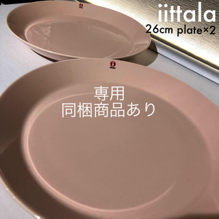 iittala - 新品未使用 イッタラ ティーマ 26cmプレート