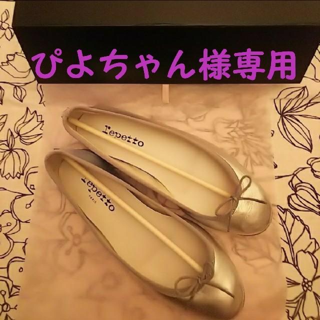 repetto(レペット)の新品未使用 レペット サンドリオン サイズ36 シルバー レディースの靴/シューズ(バレエシューズ)の商品写真