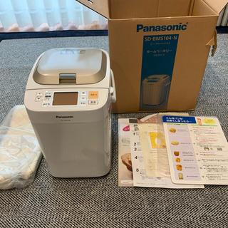 Panasonic - パナソニック ホームベーカリー SD-BMS104-N