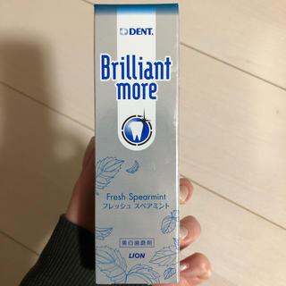 ライオン(LION)のブリリアントモアFa 美白歯磨き剤(歯磨き粉)