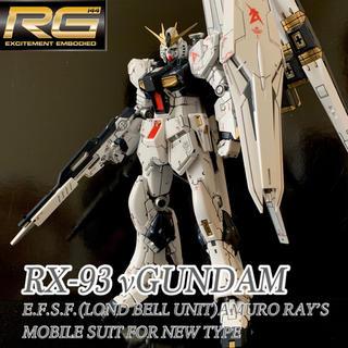 RG◾️RX-93 νGUNDAM ◾️ニューガンダム  1/144 ガンプラ(模型/プラモデル)