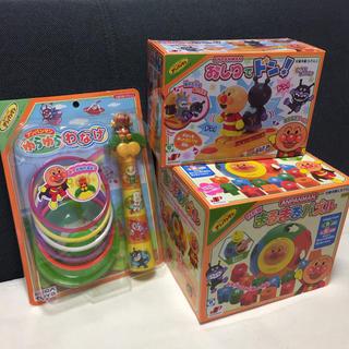 アンパンマン - アンパンマン 3点セットA おもちゃ 知育玩具
