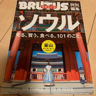 マガジンハウス - BRUTUS/ブルータス ソウルで見る、買う、食べる、101のこと。 増補改訂版