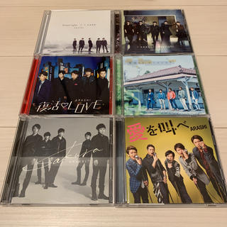 嵐 - 嵐 CD 初回限定盤セット