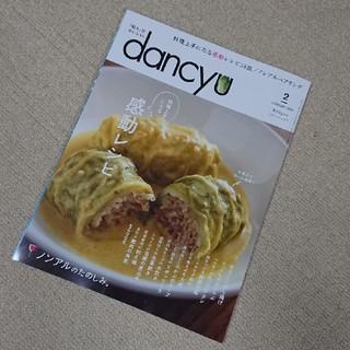 dancyu ダンチュウ 2月 2月号
