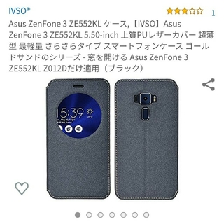 エイスース(ASUS)の【美品】ZenFone 3 ZE552KL ケース【IVSO】グレー(Androidケース)