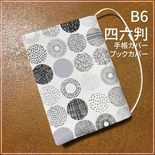 【B6サイズ・四六判】北欧白黒丸柄 手帳カバー ノートカバー ブックカバー(ブックカバー)