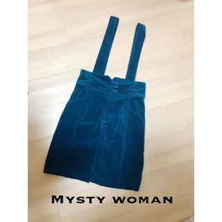 mysty woman - クリーニング済み!美品♡ サスペンダースカート♡