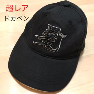 アキタショテン(秋田書店)の激レア ドカベン 岩鬼 帽子 (キャラクターグッズ)