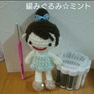 編みぐるみ人形☆ミント