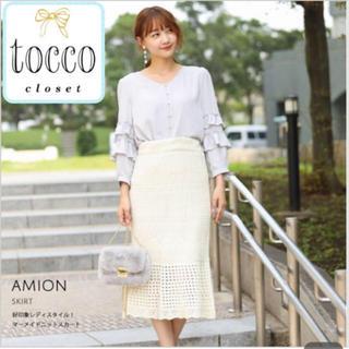 トッコ(tocco)の新品 大人気完売 マーメイド ニットスカート 白 くびれ(ロングスカート)