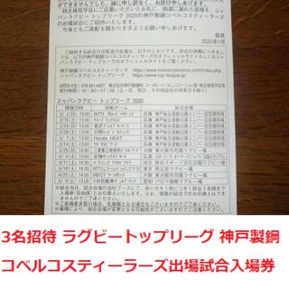 3名招待券 ラグビー トップリーグ 神戸製鋼 コベルコ スティーラーズ 出場試合(その他)