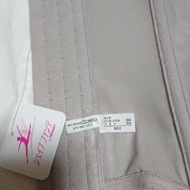 ニッセン(ニッセン)の補整下着 レディースの下着/アンダーウェア(その他)の商品写真