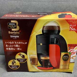 ネスレ(Nestle)のネスカフェバリスタ シンプル(コーヒーメーカー)