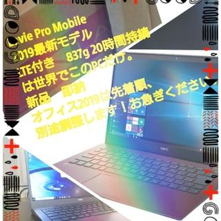 エヌイーシー(NEC)のlavie pro mobile 3台 即納可 新品(ノートPC)