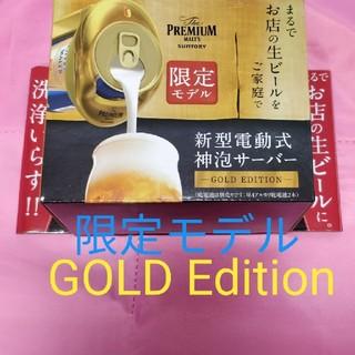 サントリー - 【限定GOLD】プレミアムモルツ 神泡サーバー