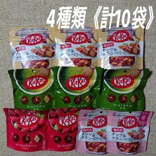 Nestle KitKat キットカット 4種類《計10袋セット》