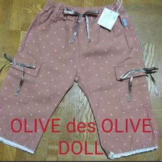 オリーブデオリーブ(OLIVEdesOLIVE)の新品未使用☆OLIVE des OLIVE DOLLフーセンウサギ ズボン120(パンツ/スパッツ)