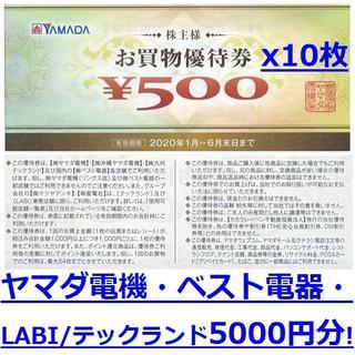 5000円分★ヤマダ電機株主優待券(500円x10枚)★ベスト電器/テックランド(ショッピング)