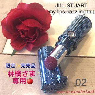 ジルスチュアート(JILLSTUART)のジルスチュアート✨【マイリップス ダズリング ティント】02(リップケア/リップクリーム)
