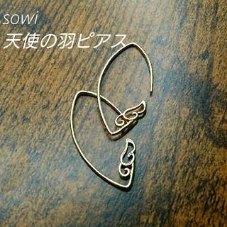 sowi K10YG 天使の羽 フック ピアス (ピアス)