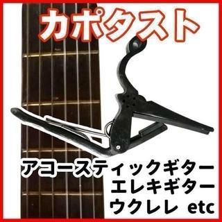 匿名配送 新品 カポタスト 送料無料 ギター ウクレレなどに使えますよ!(アコースティックギター)