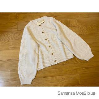 SM2 - 新品タグ付き Samansa Mos2*ニットカーディガン