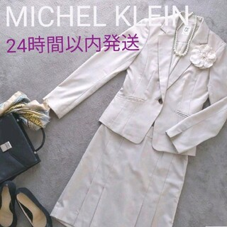 ミッシェルクラン(MICHEL KLEIN)の美品★ミッシェルクラン スーツ M 38 9号(スーツ)