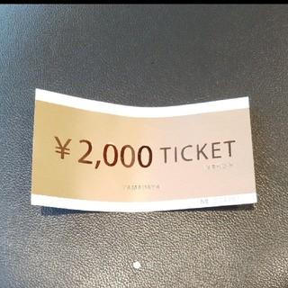 スコットクラブ(SCOT CLUB)のヤマダヤ 福袋 2000円券(ショッピング)