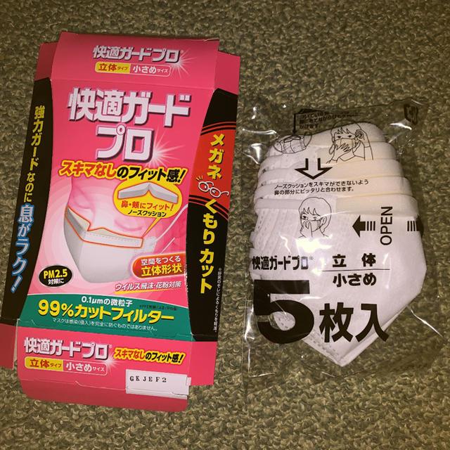 マスクromとは 、 快適ガードプロ 1箱の通販 by ぴょんき's shop