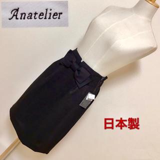 アナトリエ(anatelier)のanatelier スカート✨(ひざ丈スカート)