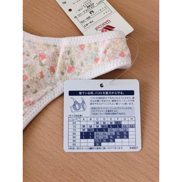 Wacoal(ワコール)のワコール  ナイトアップブラ Mサイズ      ナイトブラ キティちゃん柄 レディースの下着/アンダーウェア(ブラ)の商品写真
