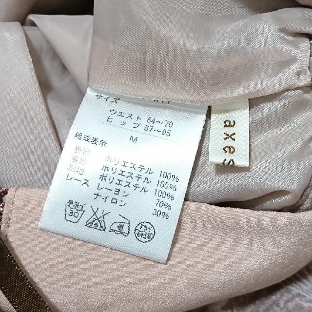 axes femme(アクシーズファム)のアクシーズファム スカート M レディースのスカート(ひざ丈スカート)の商品写真
